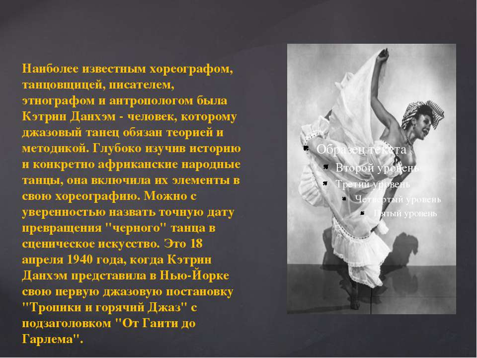 Наиболее известным хореографом, танцовщицей, писателем, этнографом и антропол...