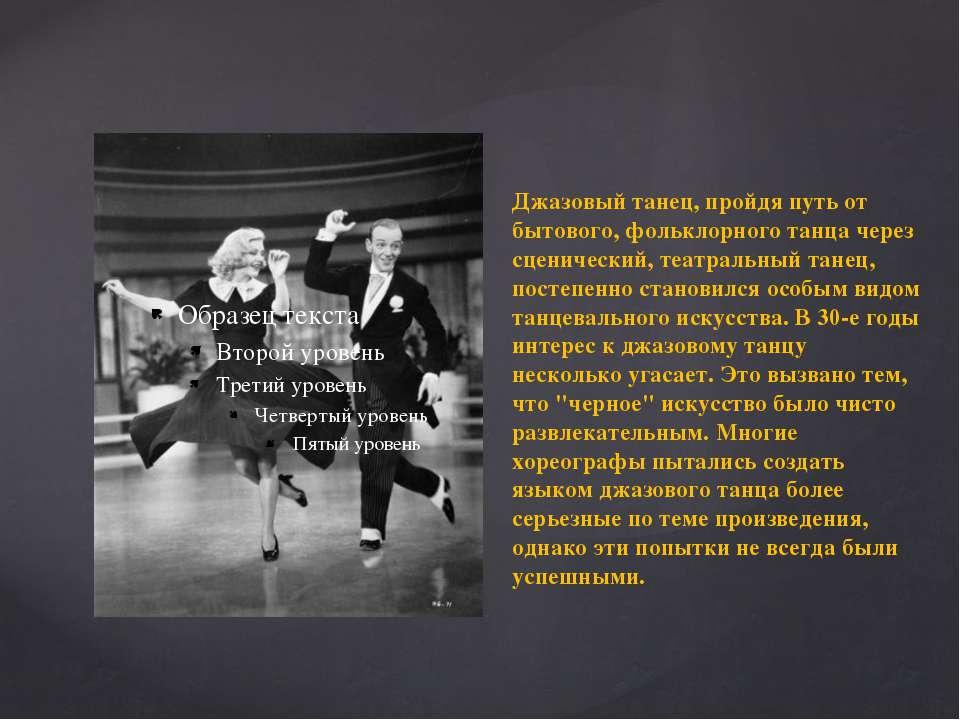 Джазовый танец, пройдя путь от бытового, фольклорного танца через сценический...