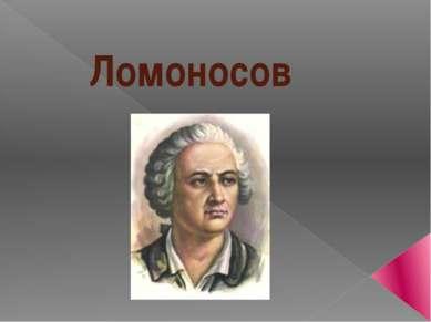Ломоносов 4 вопросы