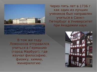 Через пять лет в 1736 г. как один из лучших учеников был направлен учиться в ...