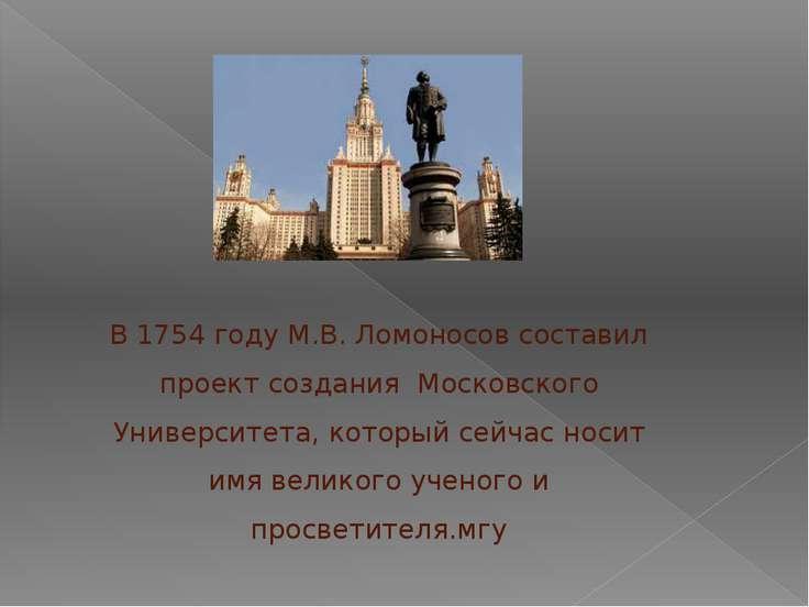 В 1754 году М.В. Ломоносов составил проект создания Московского Университета,...