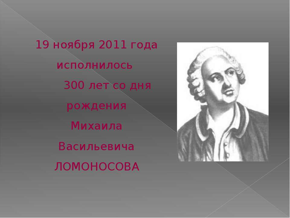 19 ноября 2011 года исполнилось 300 лет со дня рождения Михаила Васильевича Л...