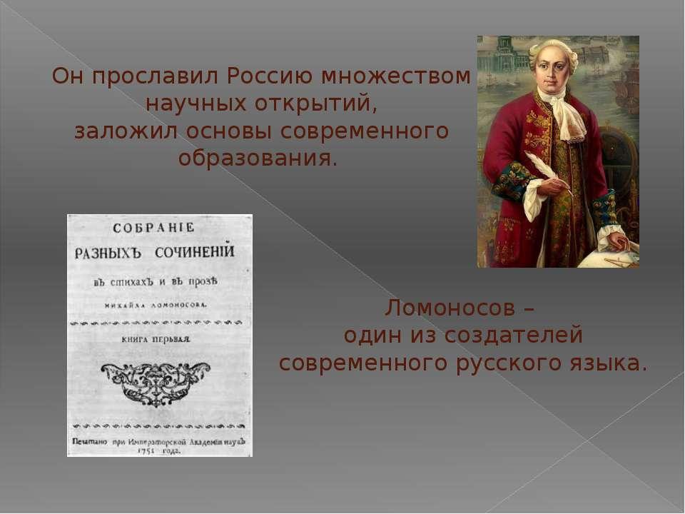 Он прославил Россию множеством научных открытий, заложил основы современного ...