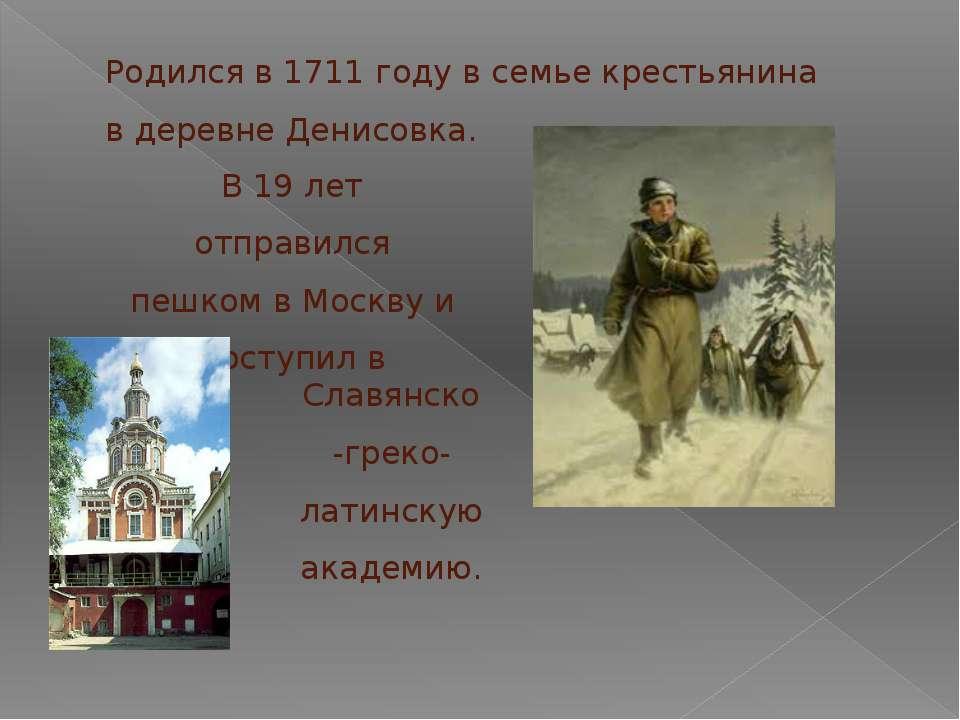 Родился в 1711 году в семье крестьянина в деревне Денисовка. В 19 лет отправи...
