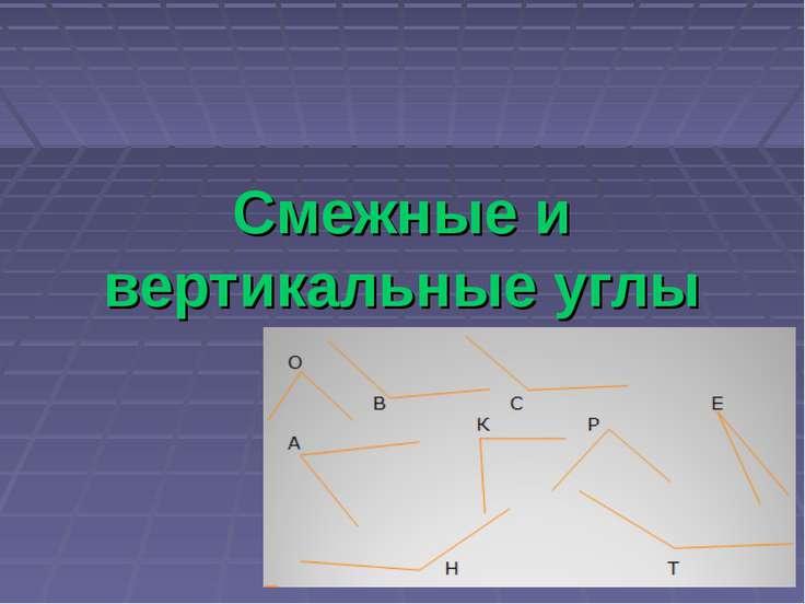 Смежные и вертикальные углы