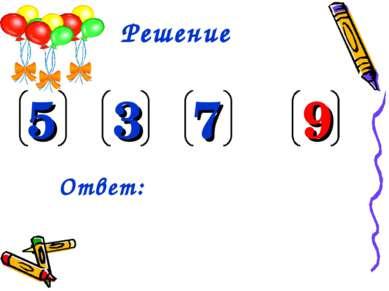 Решение - + = 5 3 7 9 Ответ: всего стало 9 воздушных шариков.