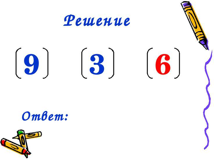 Решение 9 - 3 = 6 Ответ: осталось 6 кусков торта.