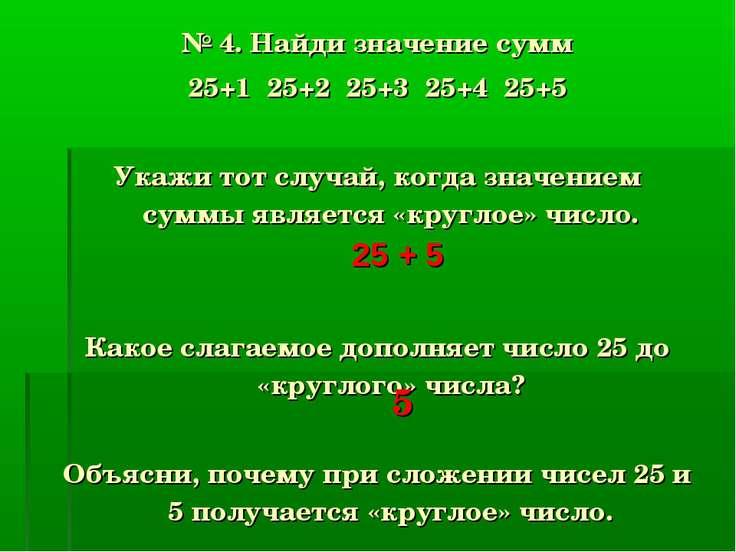 № 4. Найди значение сумм 25+1 25+2 25+3 25+4 25+5 Укажи тот случай, когда зна...