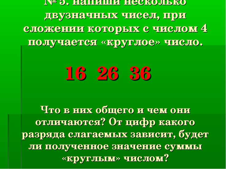 № 5. напиши несколько двузначных чисел, при сложении которых с числом 4 получ...