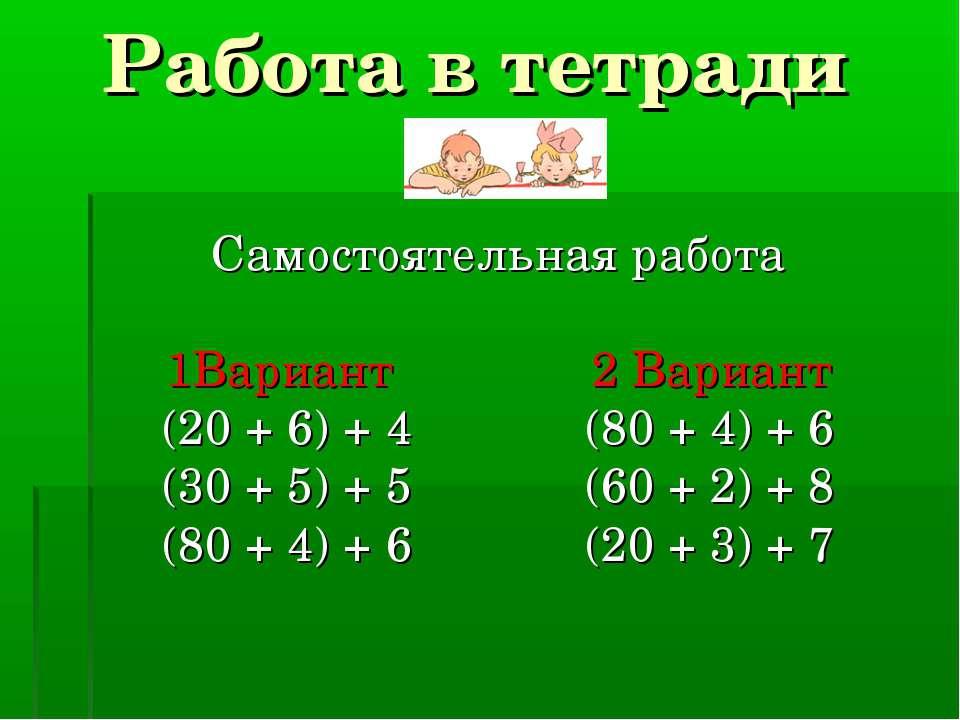 Работа в тетради Самостоятельная работа 1Вариант 2 Вариант (20 + 6) + 4 (80 +...