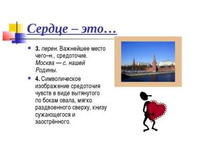 Сердце – это… 3. перен. Важнейшее место чего–н., средоточие. Москва — с. наше...