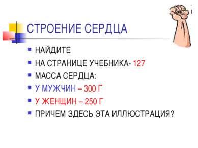 СТРОЕНИЕ СЕРДЦА НАЙДИТЕ НА СТРАНИЦЕ УЧЕБНИКА- 127 МАССА СЕРДЦА: У МУЖЧИН – 30...