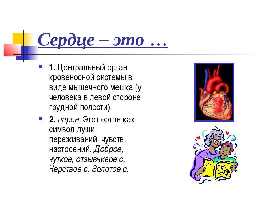 Сердце – это … 1. Центральный орган кровеносной системы в виде мышечного мешк...