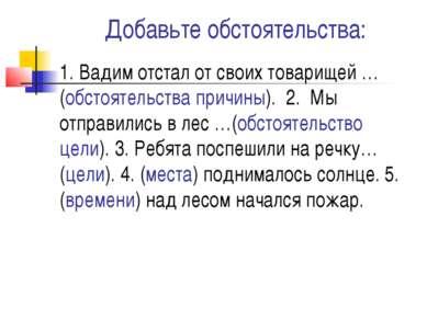 Добавьте обстоятельства: 1. Вадим отстал от своих товарищей …(обстоятельства ...
