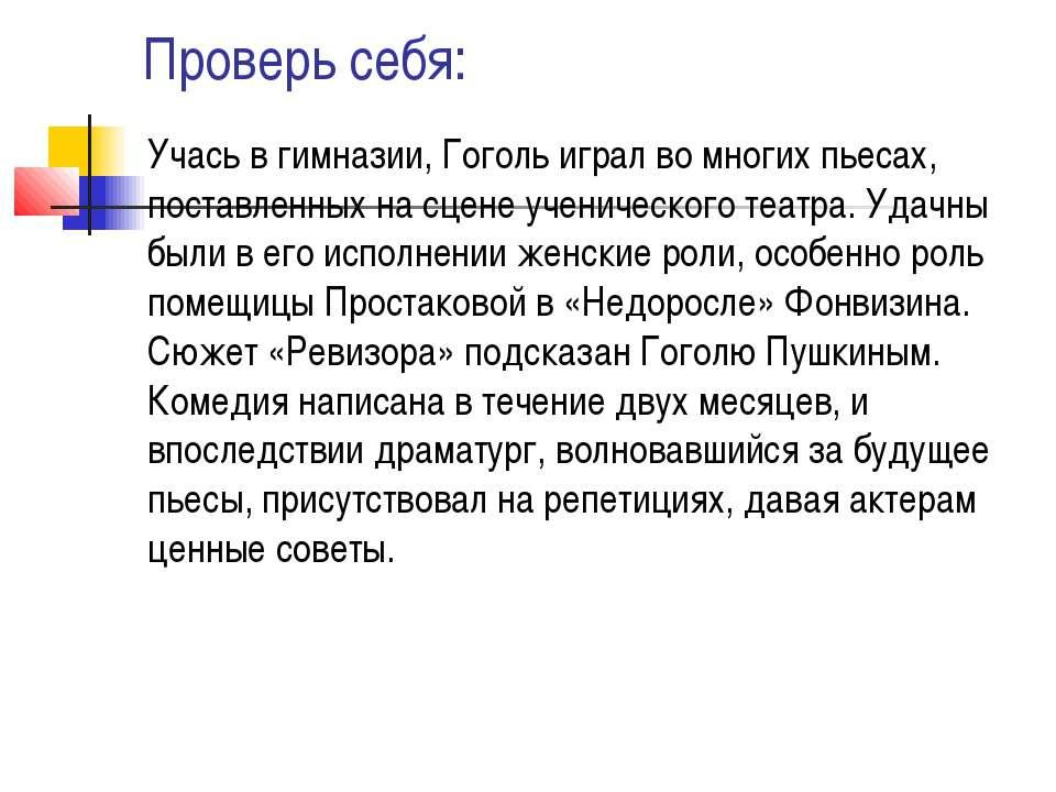 Проверь себя: Учась в гимназии, Гоголь играл во многих пьесах, поставленных н...