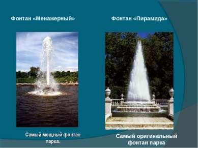 Фонтан «Менажерный» Фонтан «Пирамида» Самый мощный фонтан парка. Самый оригин...