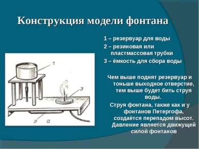 Конструкция модели фонтана 1 – резервуар для воды 2 – резиновая или пластмасс...