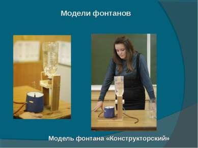 Модели фонтанов Модель фонтана «Конструкторский»