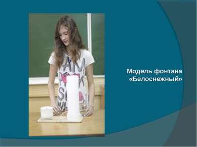 Модель фонтана «Белоснежный»
