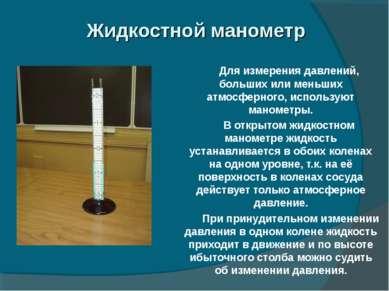 Жидкостной манометр Для измерения давлений, больших или меньших атмосферного,...