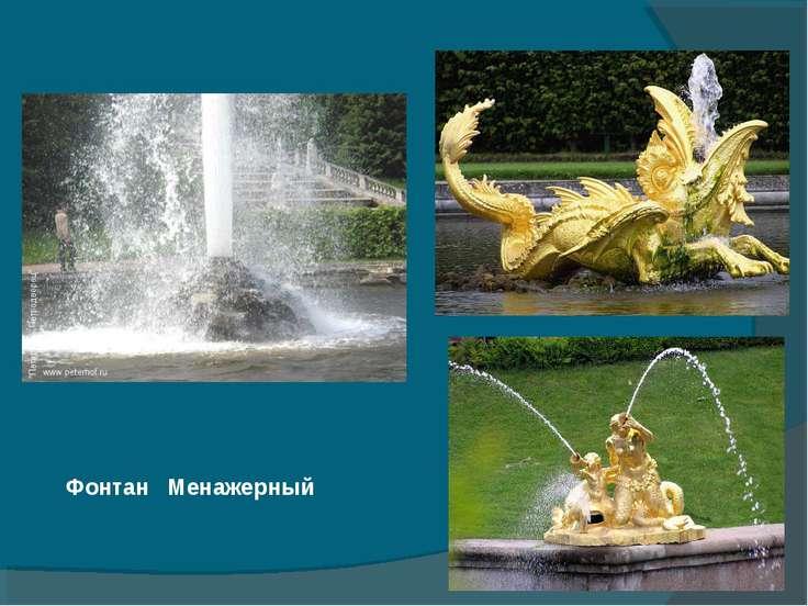Фонтан Менажерный
