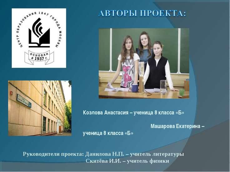 Руководители проекта: Данилова Н.П. – учитель литературы Скитёва И.И. – учите...