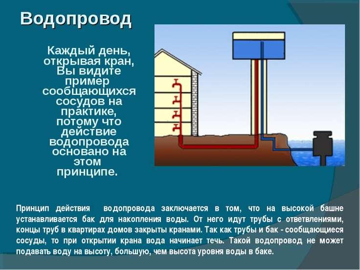 Водопровод Каждый день, открывая кран, Вы видите пример сообщающихся сосудов ...