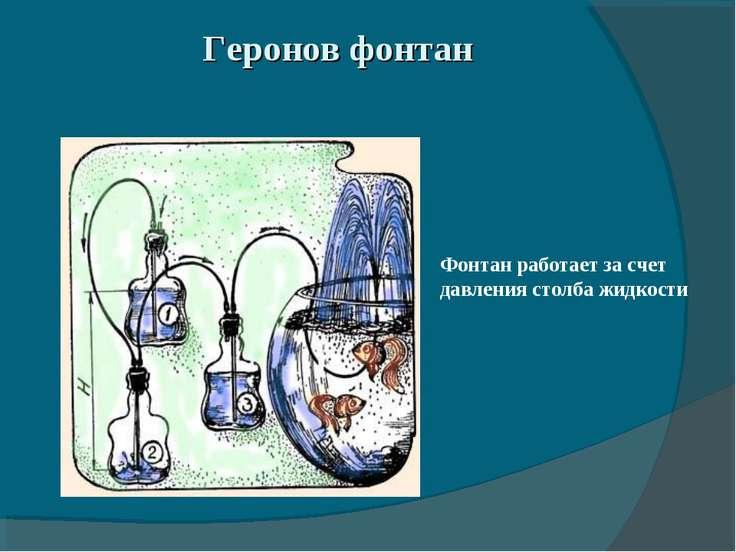 Геронов фонтан Фонтан работает за счет давления столба жидкости