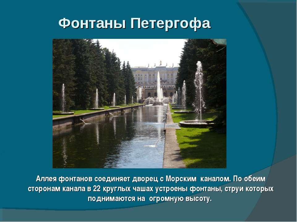Фонтаны Петергофа Аллея фонтанов соединяет дворец с Морским каналом. По обеим...