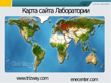 Карта сайта Лаборатории www.trizway.com enecenter.com