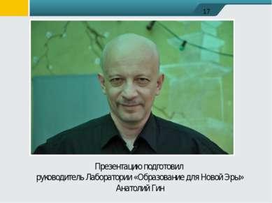 Презентацию подготовил руководитель Лаборатории «Образование для Новой Эры» А...