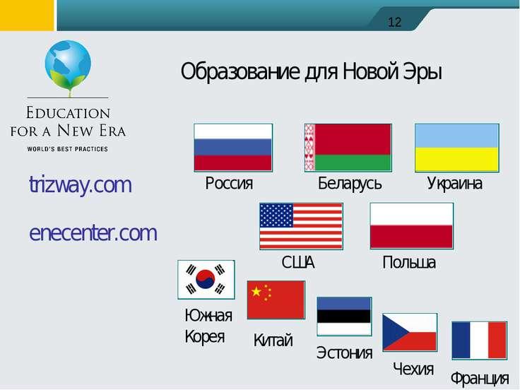 Образование для Новой Эры trizway.com enecenter.com Беларусь Украина США Поль...