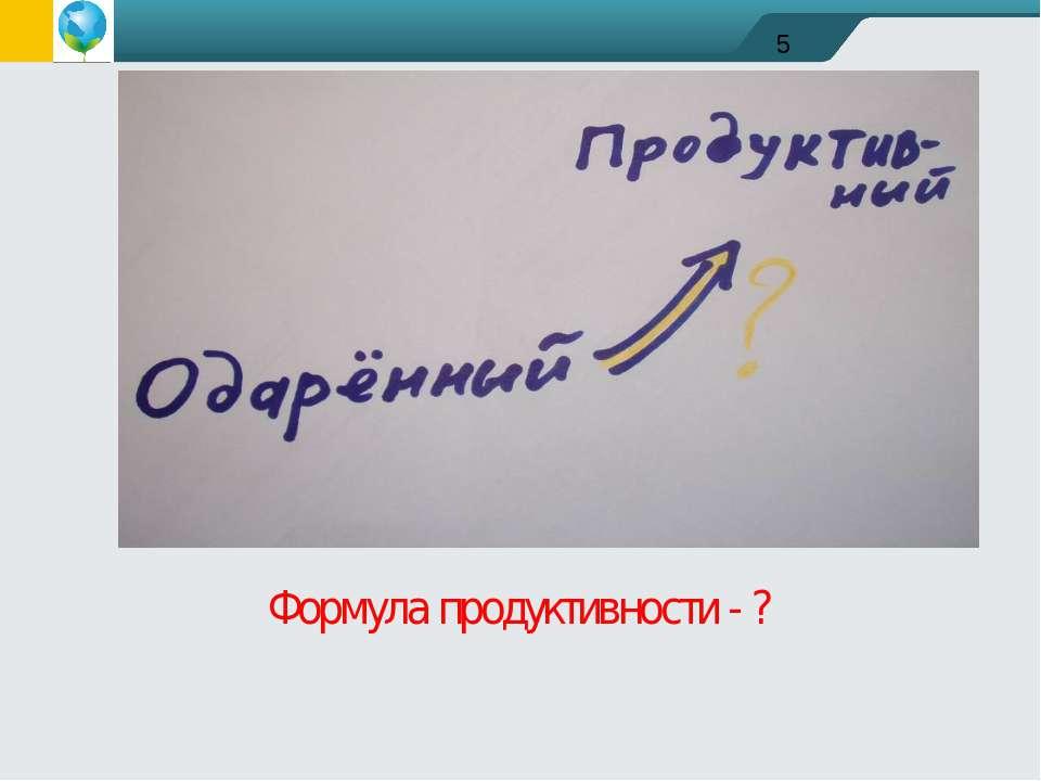 Формула продуктивности - ?
