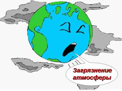 Загрязнение атмосферы Загрязнение атмосферы