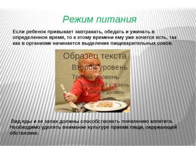 Режим питания Если ребенок привыкает завтракать, обедать и ужинать в определе...