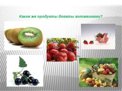 Какие же продукты богаты витаминами?