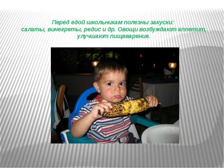 Перед едой школьникам полезны закуски: салаты, винегреты, редис и др. Овощи в...