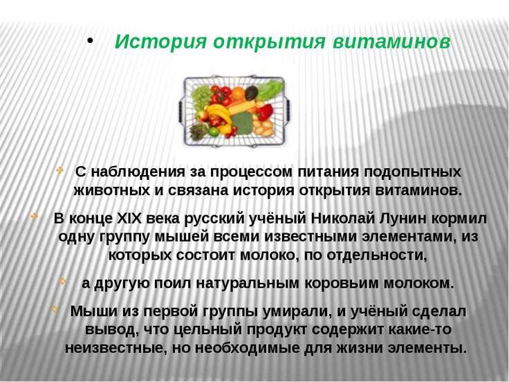 История открытия витаминов С наблюдения за процессом питания подопытных живот...