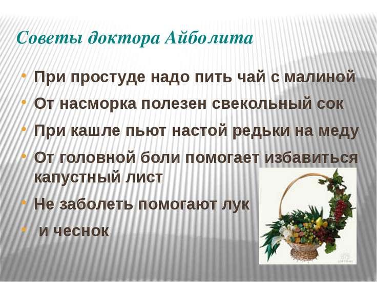 Советы доктора Айболита При простуде надо пить чай с малиной От насморка поле...