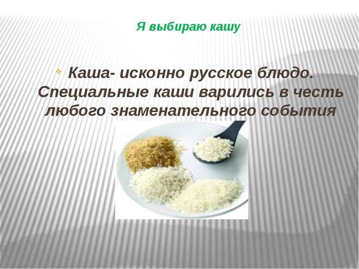 Я выбираю кашу Каша- исконно русское блюдо. Специальные каши варились в честь...