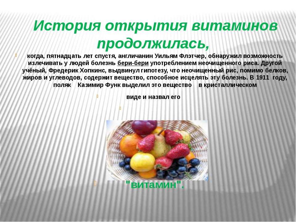 История открытия витаминов продолжилась, когда, пятнадцать лет спустя, англич...