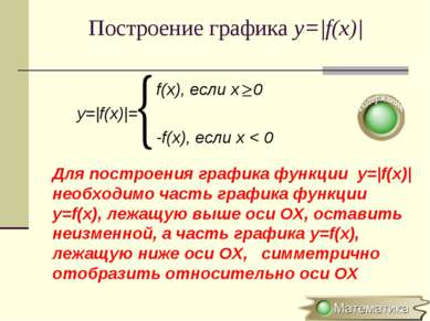 Построение графика y= f(x)  Для построения графика функции y= f(x)  необходим...