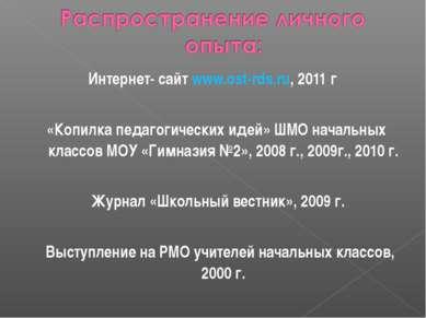 Интернет- сайт www.ost-rds.ru, 2011 г «Копилка педагогических идей» ШМО начал...