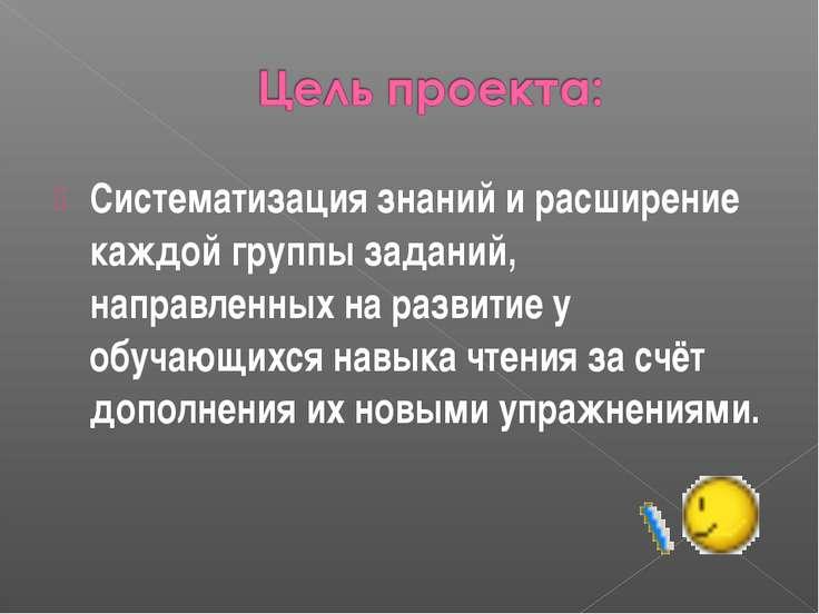 Систематизация знаний и расширение каждой группы заданий, направленных на раз...