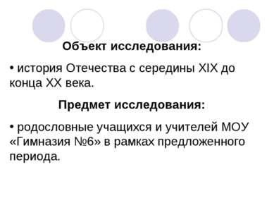 Объект исследования: история Отечества с середины XIX до конца XX века. Предм...