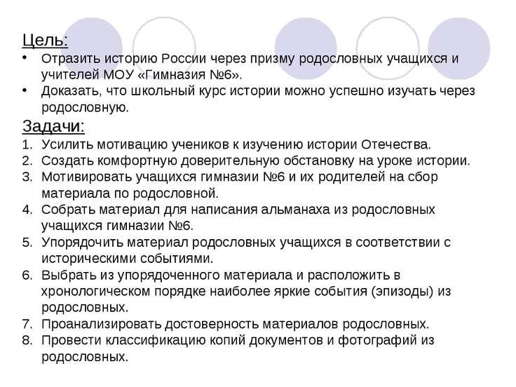 Цель: Отразить историю России через призму родословных учащихся и учителей МО...