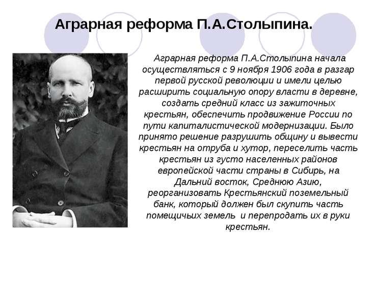 Aграрная реформа П.А.Столыпина начала осуществляться с 9 ноября 1906 года в р...