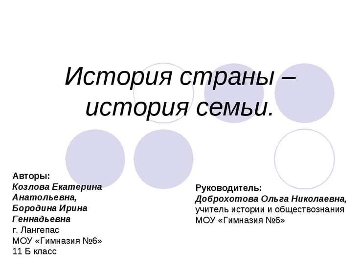 История страны – история семьи. Авторы: Козлова Екатерина Анатольевна, Бороди...