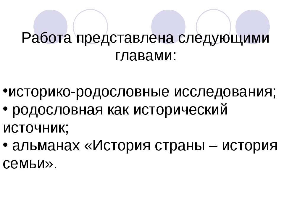 Работа представлена следующими главами: историко-родословные исследования; ро...