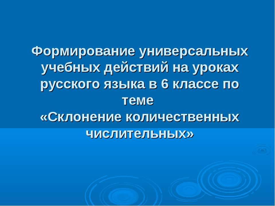 Формирование универсальных учебных действий на уроках русского языка в 6 клас...